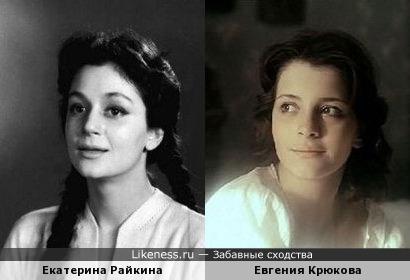 Екатерина Райкина и Евгения Крюкова на этих фото показались похожими