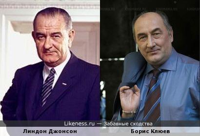 Линдон Джонсон напомнил Бориса Клюева