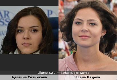 Аделина Сотникова / Елена Лядова