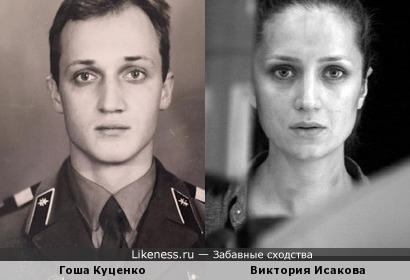 Гоша Куценко / Виктория Исакова