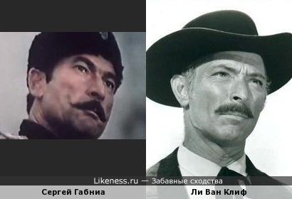 Сергей Габниа / Ли Ван Клиф
