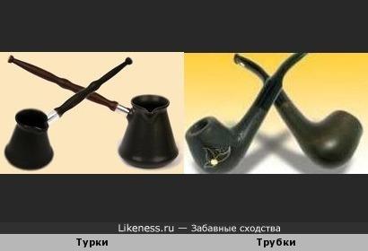 Турки похожи на трубки