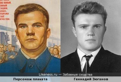"""Геннадий Зюганов на плакате """"Выберем достойных!"""