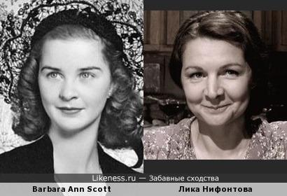 Барбара Энн Скотт напомнила Лику Нифонтову