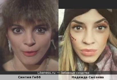 Синтия Гибб / Надежда Сысоева