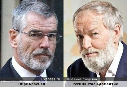 Регимантас Адомайтис и Пирс БроснанС - 2 (авторепост)