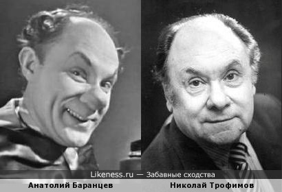 Анатолий Баранцев / Николай Трофимов