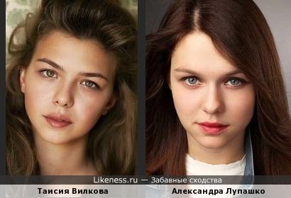 Таисия Вилкова / Александра Лупашко