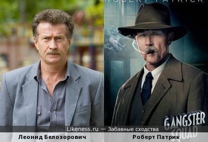 Леонид Белозорович / Роберт Патрик