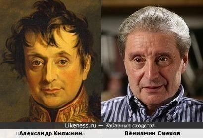 Вениамин Смехов и портрет А. Я. Княжнина (авторепост)