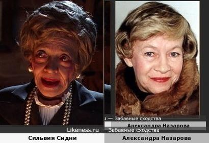 Сильвия Сидни / Александра Назарова