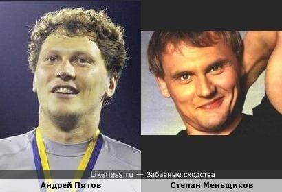 Андрей Пятов напомнил Степана Меньщикова