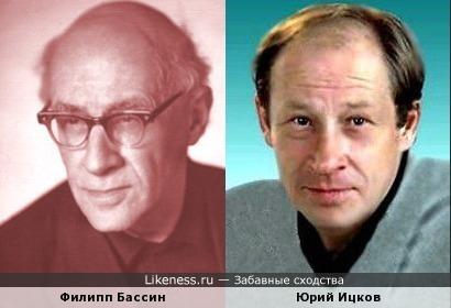Филипп Бассин напомнил Ицкова