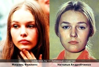 Мишель Филлипс напомнила Андрейченко