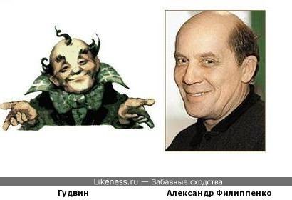 Гудвин и Александр Филиппенко