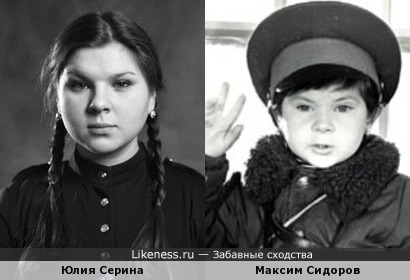 Юлия Серина напомнила Максима Сидорова