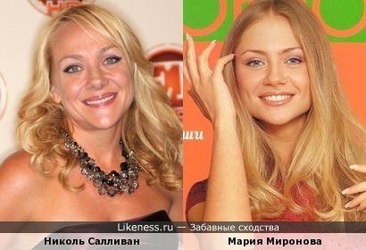 Николь Салливан напомнила Марию Миронову