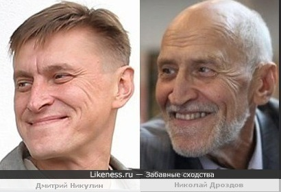 Николай Дроздов и Дмитрий Никулин (авторепост)