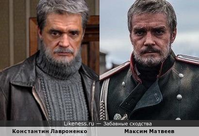 Максим Матвеев и Константин Лавроненко похожи в образах