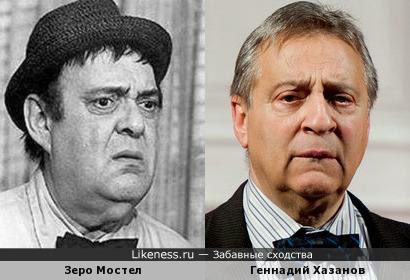 Зеро Мостел и Геннадий Хазанов
