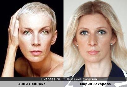 Энни Леннокс / Мария Захарова