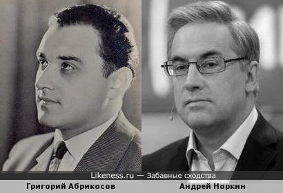 Андрей Норкин / Григорий Абрикосов