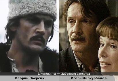 Флорин Пьерсик / Игорь Миркурбанов