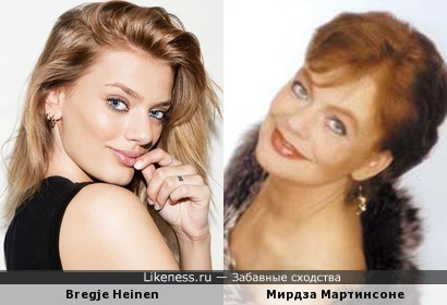 Bregje Heinen / Мирдза Мартинсоне