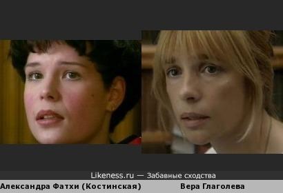 Александра Фатхи (Александра Костинская) / Вера Глаголева