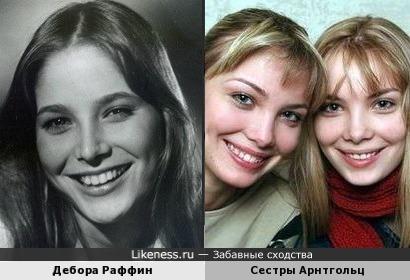 Дебора Раффин и Арнтгольц