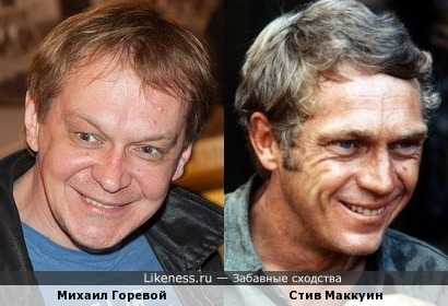 Михаил Горевой / Стив Маккуин