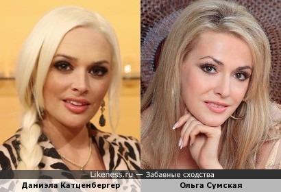 Ольга Сумская / Даниэла Катценбергер