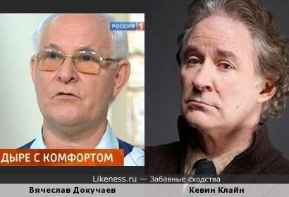 Вячеслав Докучаев напомнил Кевина Клайна