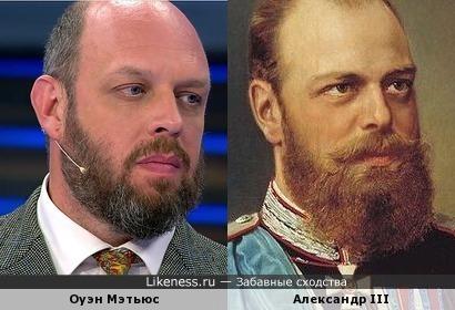 Оуэн Мэтьюс напомнил Александра III-го