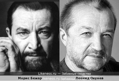 Леонид Окунев / Морис Бежар