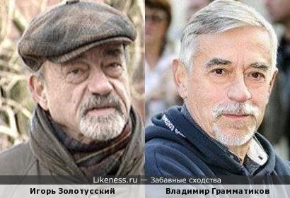 Игорь Золотусский / Владимир Грамматиков