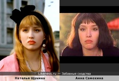 Наталья Щукина / Анна Самохина
