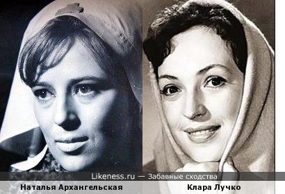 Наталья Архангельская / Клара Лучко