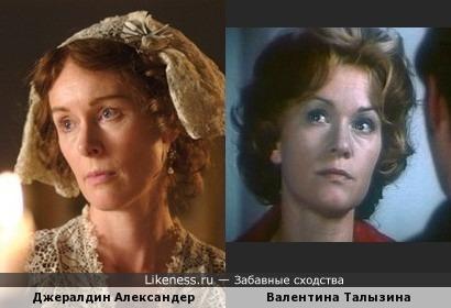 Джералдин Александер / Валентина Талызина