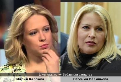 Мария Карпова / Евгения Васильева