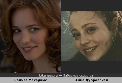 Рэйчел Макадамс / Анна Дубровская