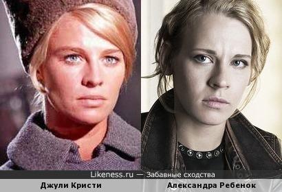 Джули Кристи / Александра Ребенок