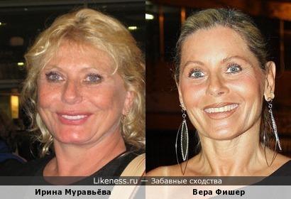 Ирина Муравьёва / Вера Фишер