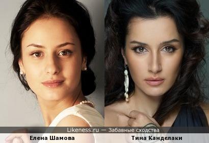 Елена Шамова / Тина Канделаки
