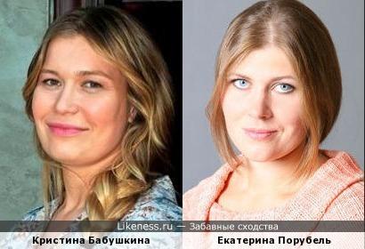 Екатерина Порубель / Кристина Бабушкина