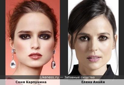 Соня Карпунина / Елена Анайя