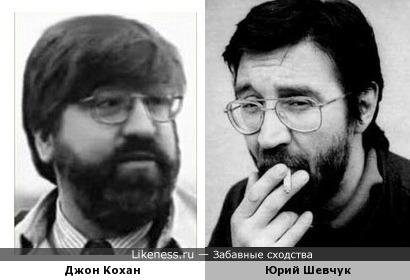 Джон Кохан / Юрий Шевчук