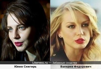 Юлия Снигирь / Валерия Федорович