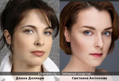 Диана Дезмари / Светлана Антонова