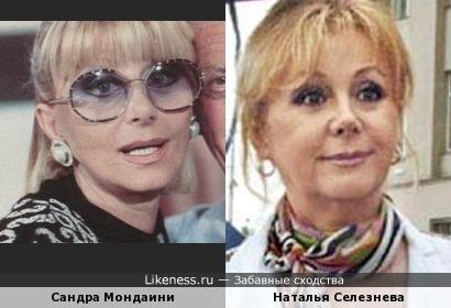 Сандра Мондаини напонила Наталью Селезневу
